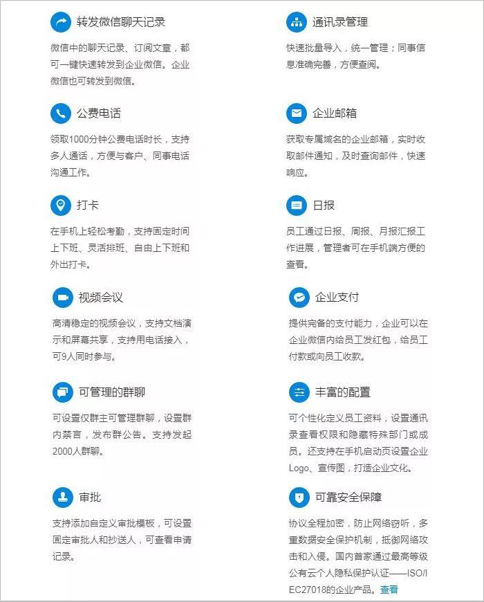 微信公众平台基础知识 订阅号服务号管理后台功能详细介绍