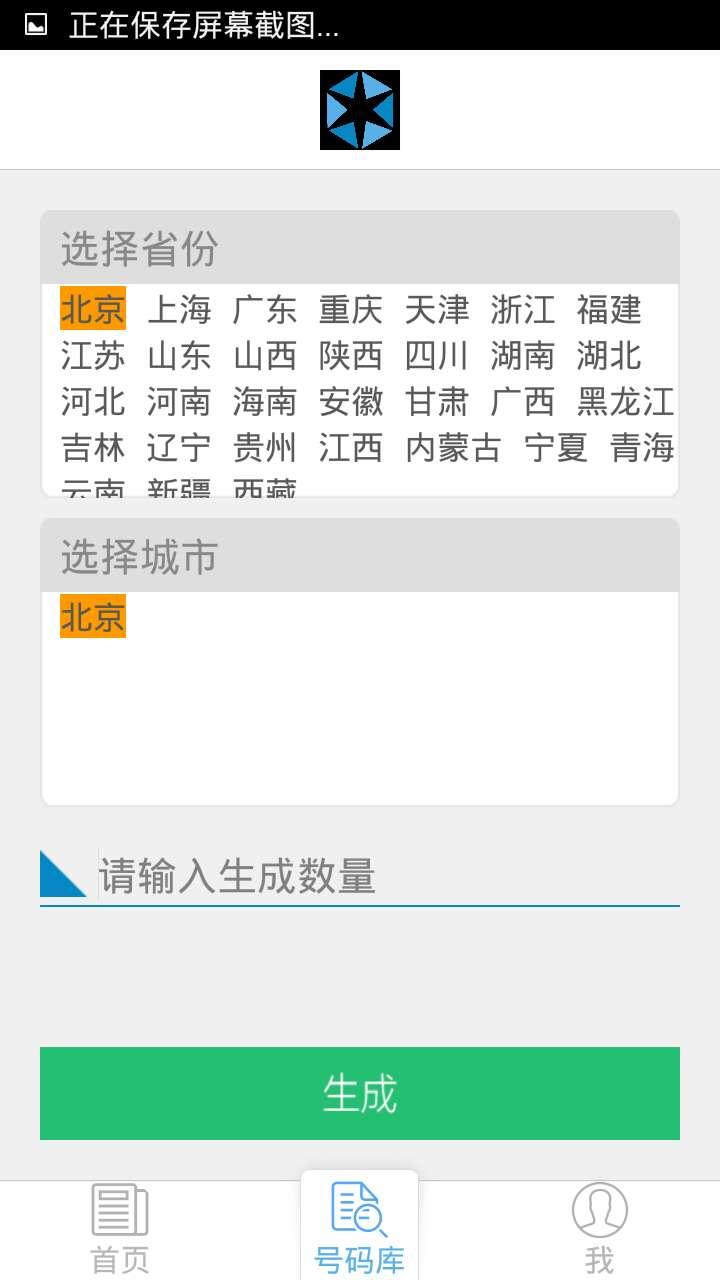 微商精准加人吸人神器 个人微信加好友吸粉软件工具安卓版