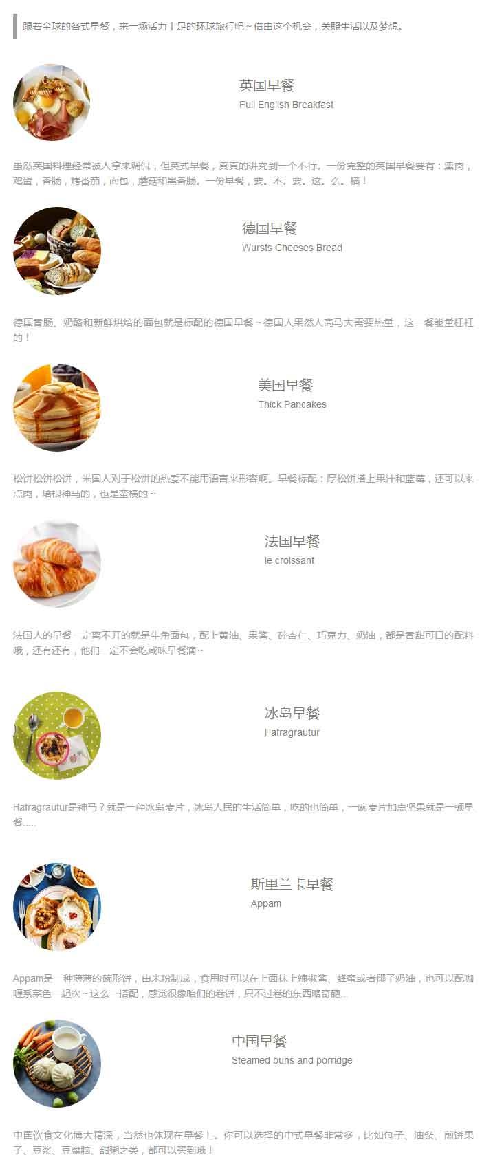 美食介绍 餐饮菜色菜品介绍简洁微信全文模板
