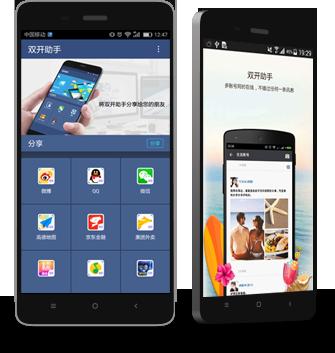 微信双开助手微信QQ、陌陌等app双开安卓手机版