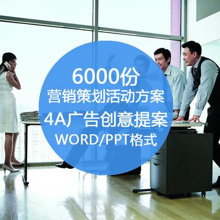 6000份营销策划方案