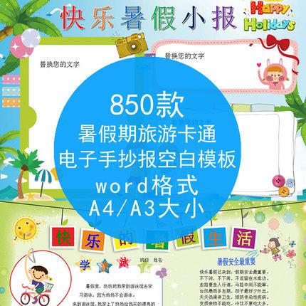 850款 word 电子小报