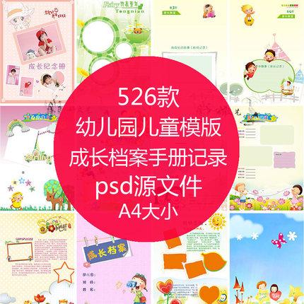 526款 儿童纪念册PSD模板