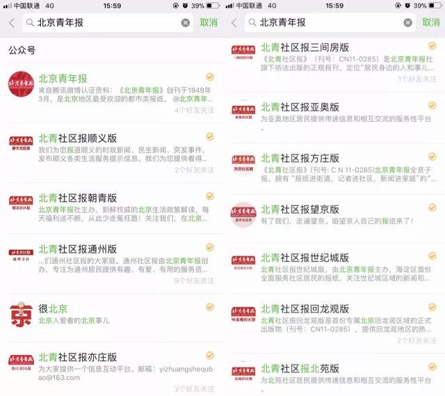 微信公众号订阅号服务号突然调整注册数量,个人类限2个,组织类限5个
